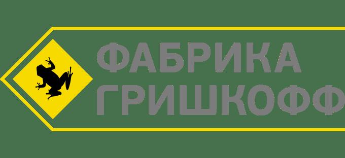Фабрика Гришкофф